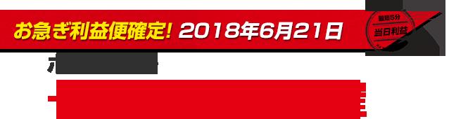 rieki2