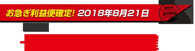 rieki20