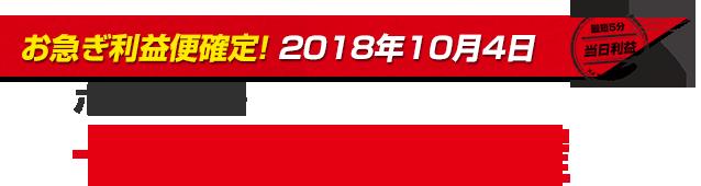 rieki61